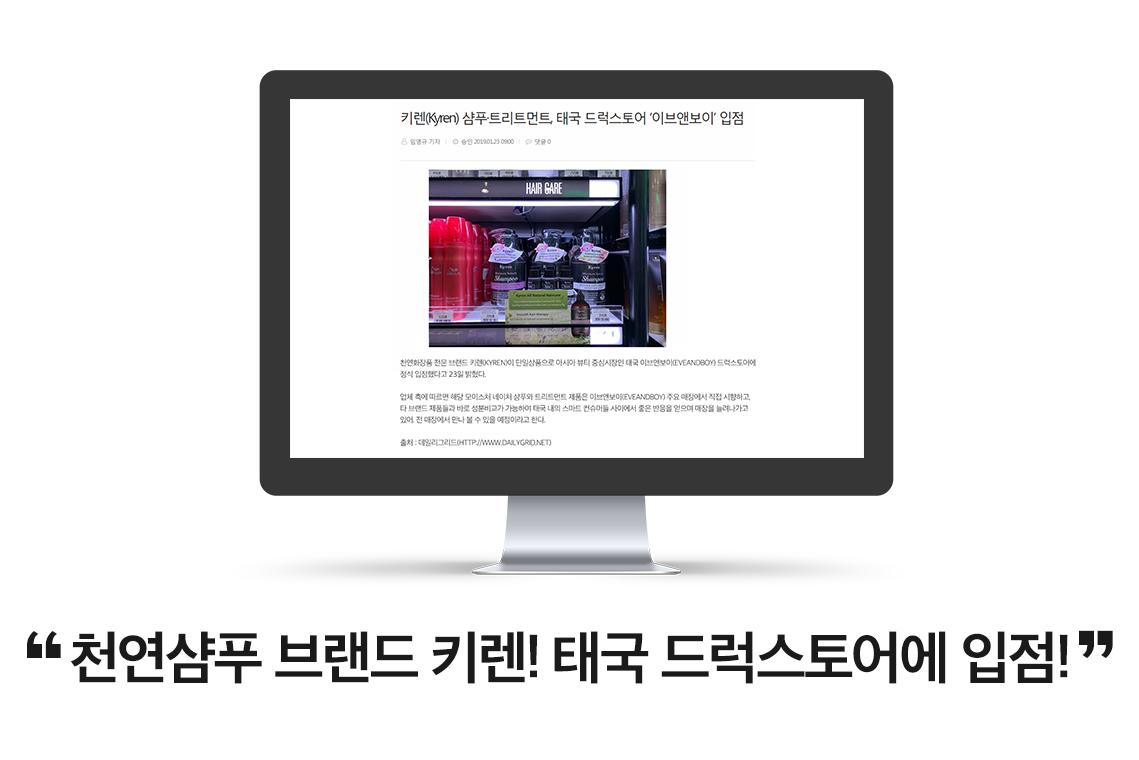 kyren_news.png