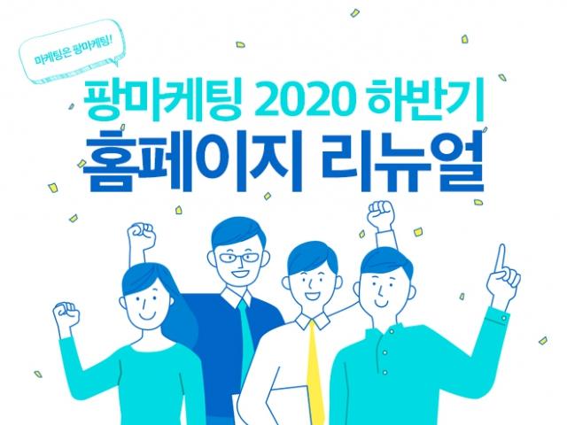 팡마케팅 2020 하반기 홈페이지 리뉴얼