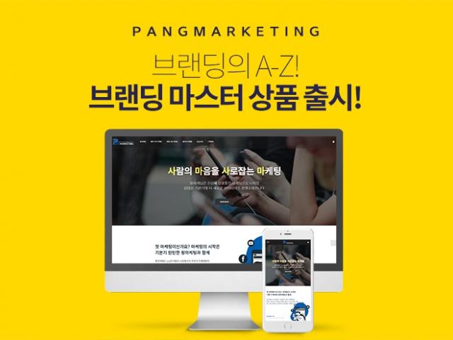브랜딩의 A-Z! 브랜딩 마스터 상품 출시!